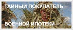 Военная ипотека отзывы