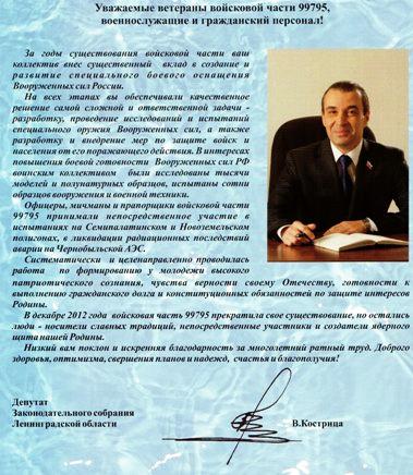 Официальное поздравление военные комиссариаты