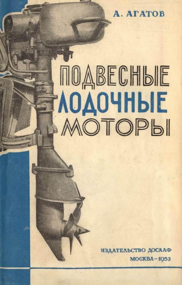 характеристики советских моторов лодочных моторов