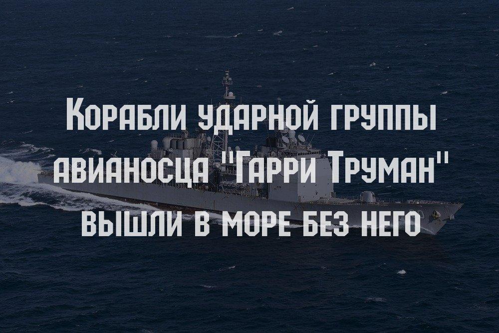 """Корабли ударной группы авианосца """"Гарри Труман"""" вышли в море без него"""