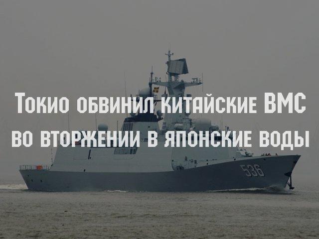 Токио обвинил китайские ВМС во вторжении в японские воды