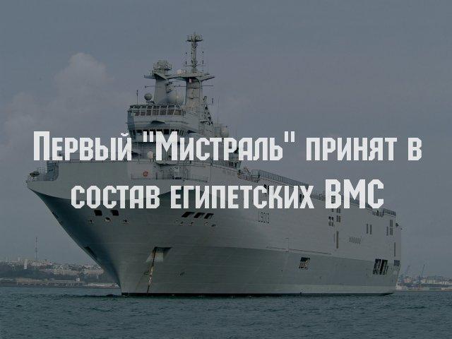 """Первый """"Мистраль"""" принят в состав египетских ВМС"""