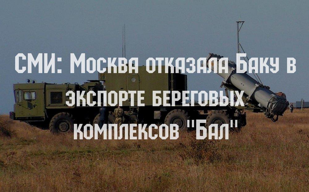 """СМИ: Москва отказала Баку в экспорте береговых комплексов """"Бал"""""""