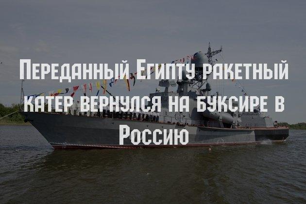 Переданный Египту ракетный катер вернулся на буксире в Россию